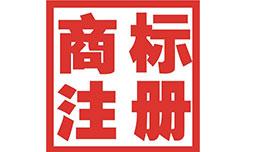 台州商标注册公司简介