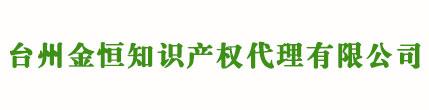 台州商标注册_代理_申请